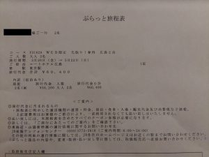 JR東海ツアーズで東京発広島行き