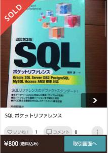 メルカリで実際に売れた「SQLの本」