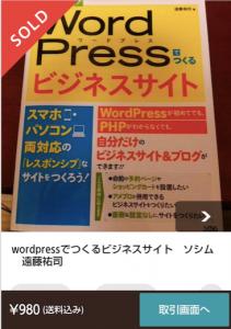 メルカリで実際に売れた「wordpressの本」
