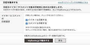 ソーシャル ネットワーキング サービス mixi ミクシィ