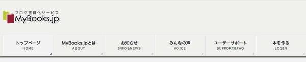 ブログ製本サービス MyBooks jp
