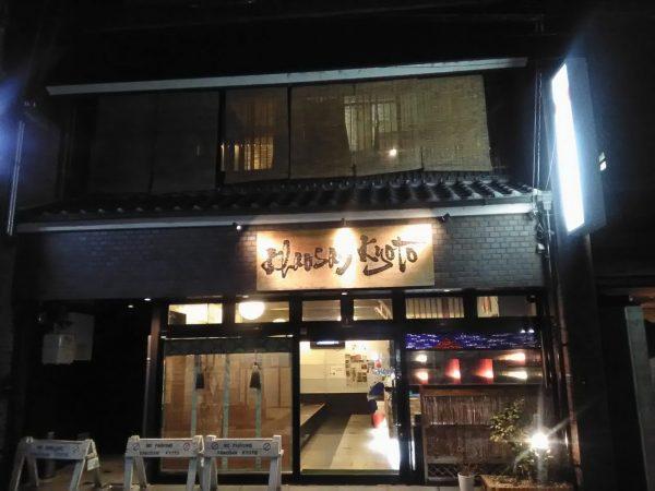 カオサン京都