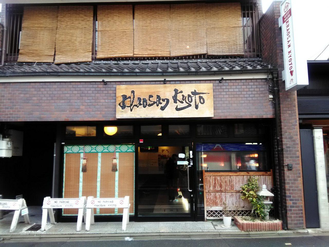 カオサン京都の入口(朝)