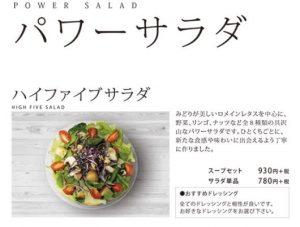 神楽坂のパワーサラダ専門店「HighFiveSalad」