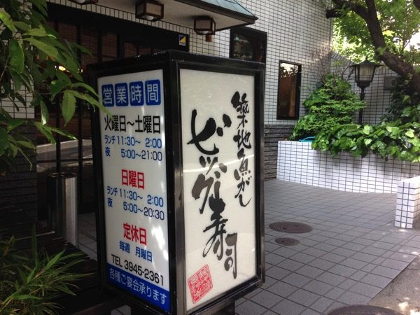 護国寺にある回らない寿司「ビッグ寿司」