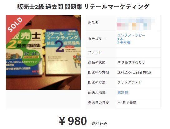 本をセットで売ることでお得感を出した