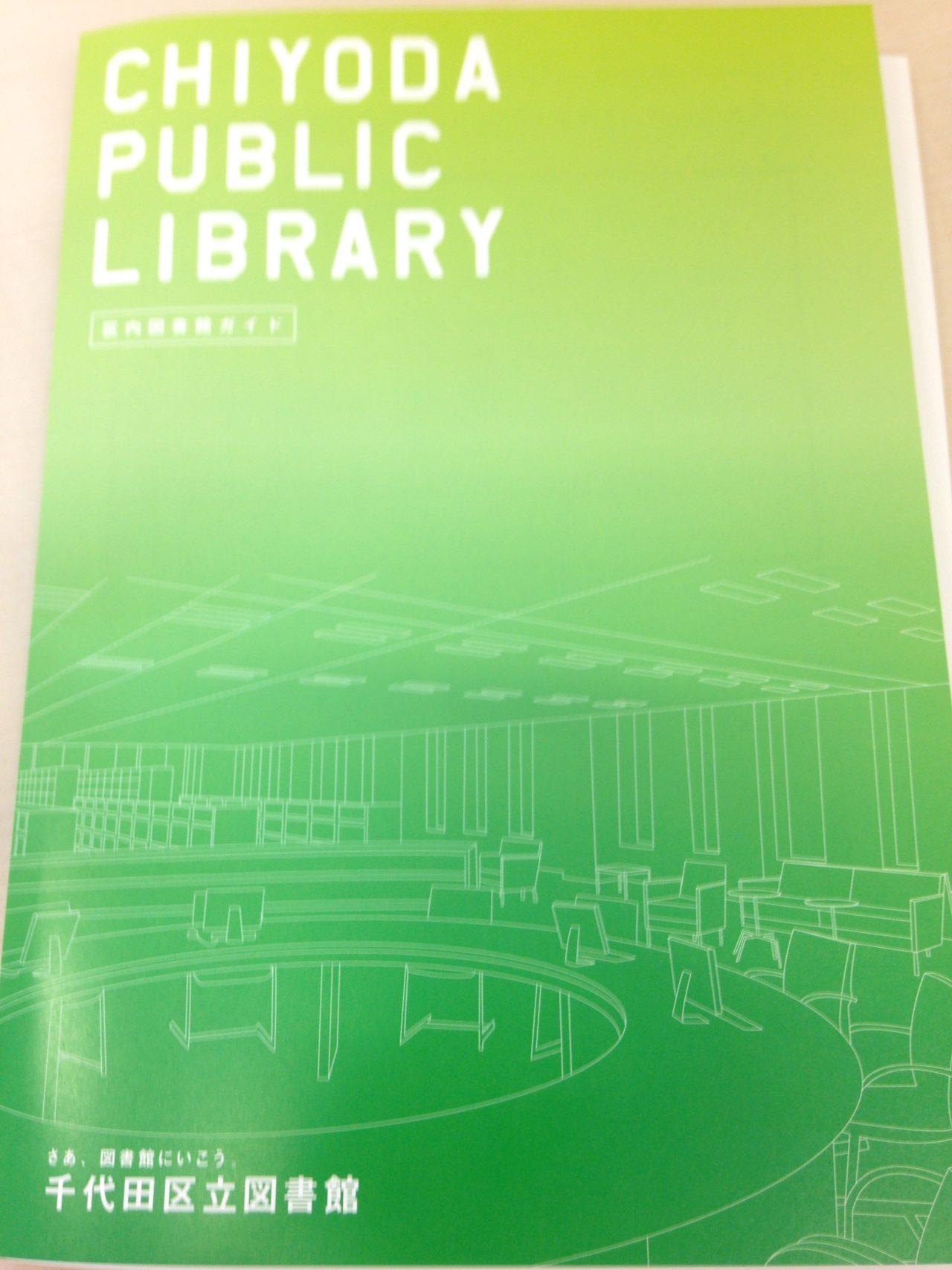 図書館でノマドするなら千代田図書館