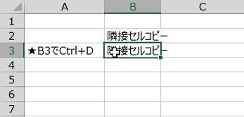 Excel-shortcut-copynext
