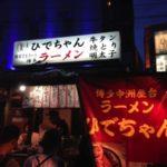 博多の屋台「ひでちゃんラーメン」