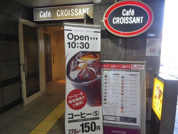 小倉駅直結のカフェクロワッサン