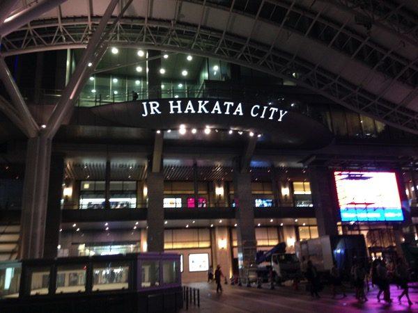 夜の博多駅についたよ