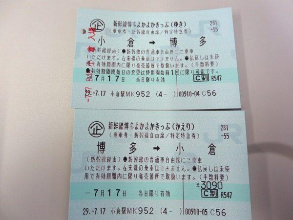 博多小倉間の新幹線切符