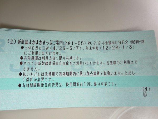 新幹線よかよか切符