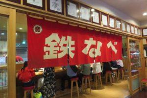 小倉駅の鉄なべ餃子店