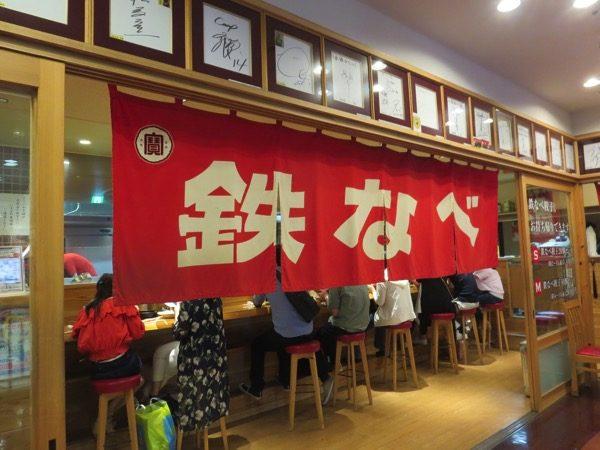 小倉駅の鉄なべ餃子