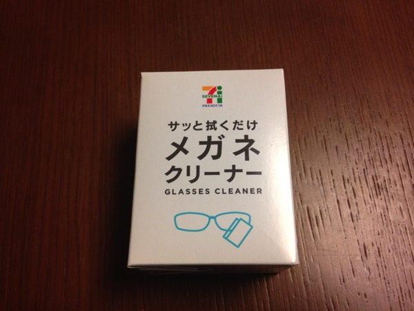 セブンで売っているメガネクリーナー