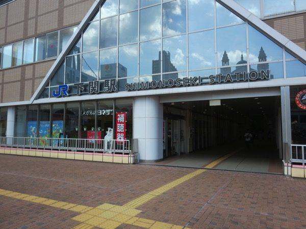 小倉から近い下関駅