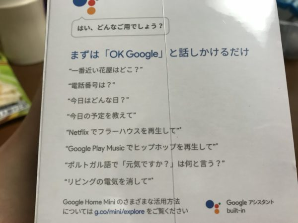 googlehomeminiのパッケージ