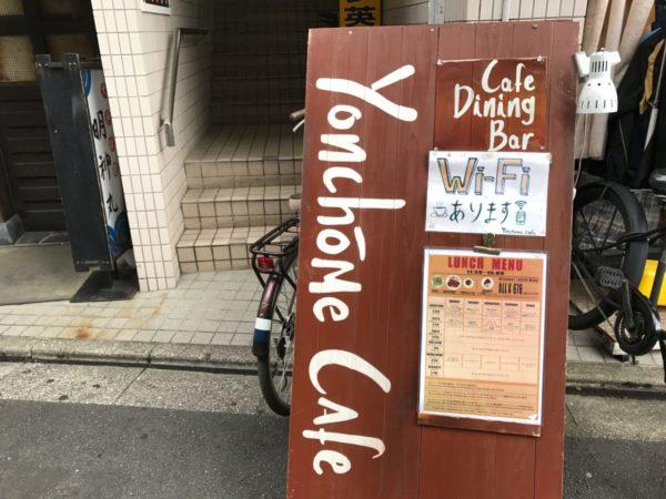 高円寺の4丁目カフェの看板