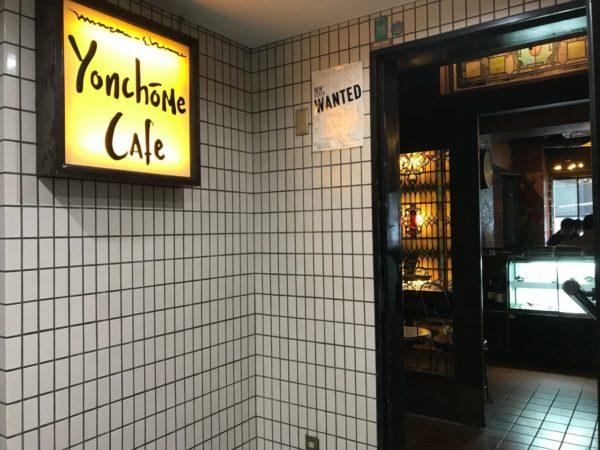 高円寺の4丁目カフェ
