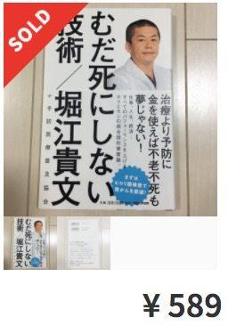 2017年 むだ死にしない技術/堀江貴文