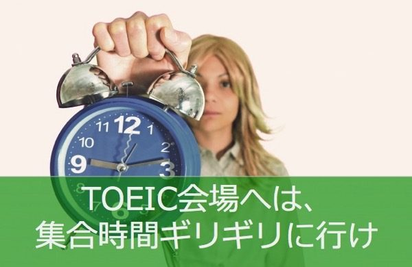 TOEICの集合時間