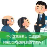 中小企業診断士の口述対策