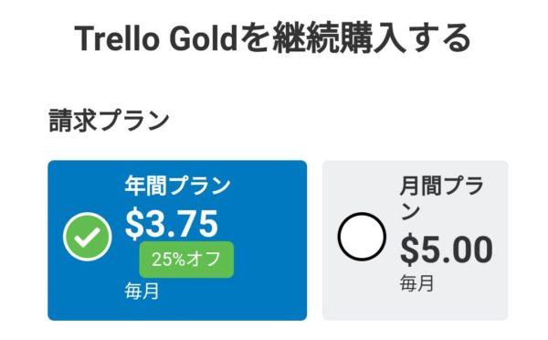 Trelloは月額料金500円