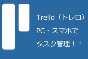 trelloでタスク管理